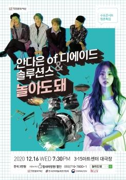 수요 청춘특집 디에이드 안다은&솔루션스 <놀아도돼> 포스터
